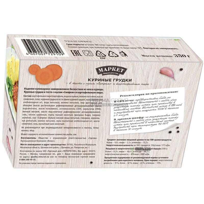 Упаковка для куриных грудок Маркет Перекрёсток