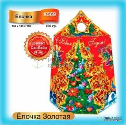 Коробка «Ёлочка золотая» для подарков и сладостей на Новый год